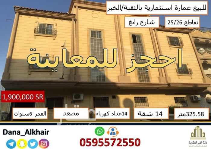 عمارة للبيع في شارع رابغ ، حي الثقبة ، الخبر
