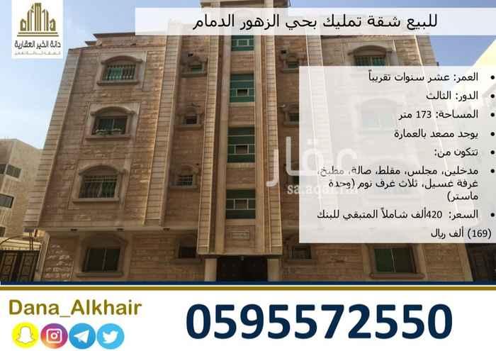 شقة للبيع في شارع انس بن مالك ، حي الزهور ، الدمام