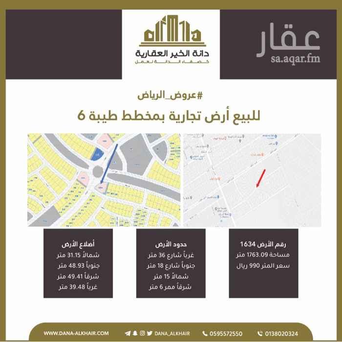 أرض للبيع في شارع ضريه ، حي طيبة ، الرياض