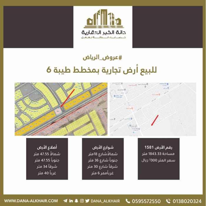 أرض للبيع في شارع ابن اللبان ، حي طيبة ، الرياض