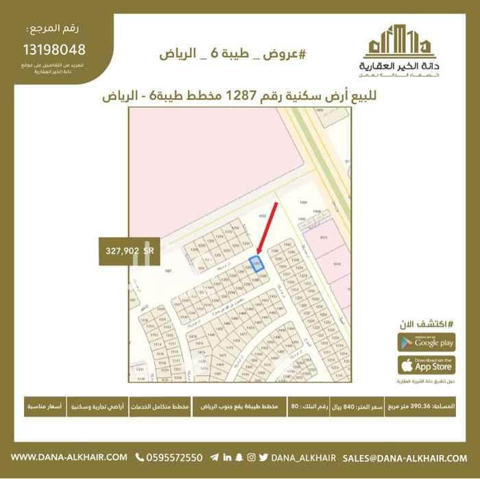 أرض للبيع في شارع الشقيق ، حي طيبة ، الرياض