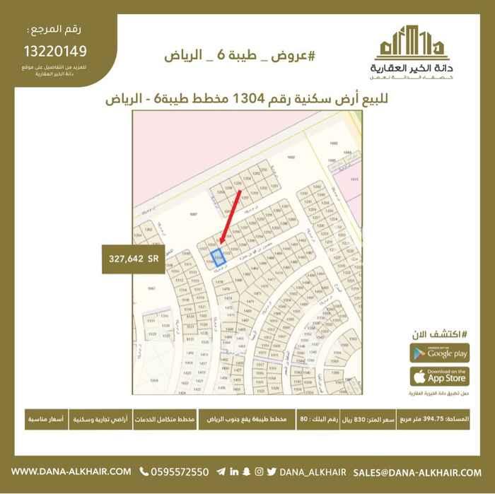 أرض للبيع في شارع الحافظ بن المعمر ، حي طيبة ، الرياض