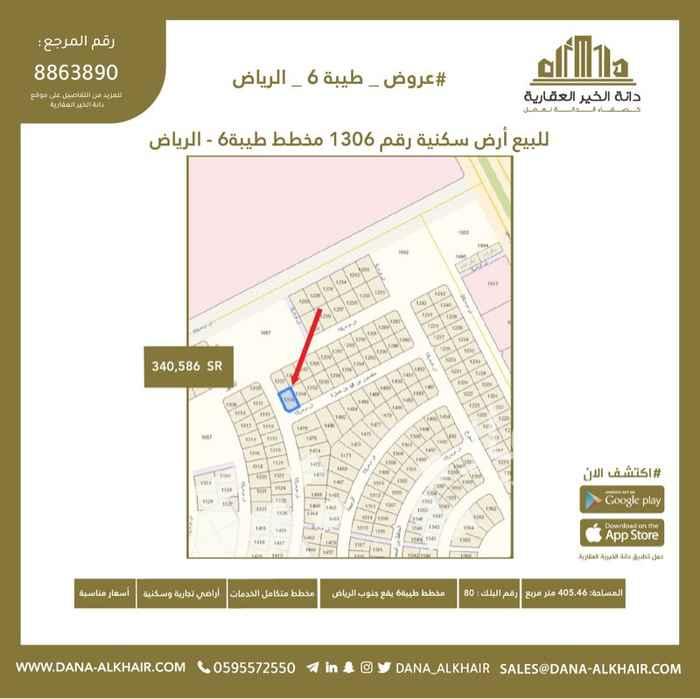 أرض للبيع في شارع السرح ، حي طيبة ، الرياض