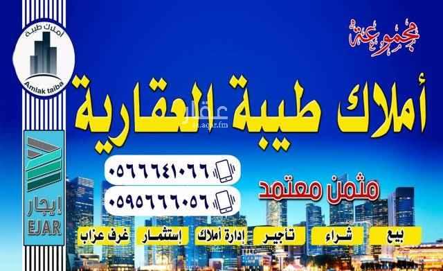 أرض للبيع في شارع عمرو بن عبدالله الانصاري ، المدينة المنورة