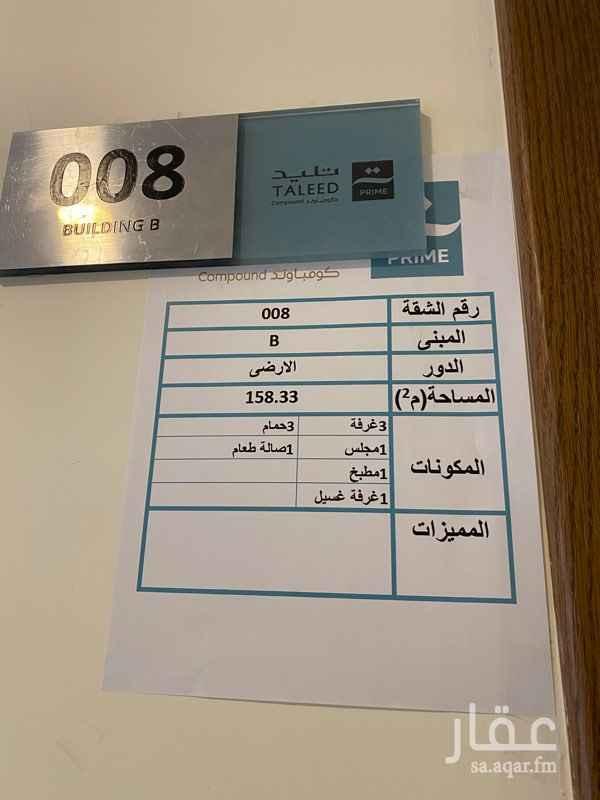 شقة للإيجار في طريق الامام سعود بن فيصل ، حي حطين ، الرياض ، الرياض