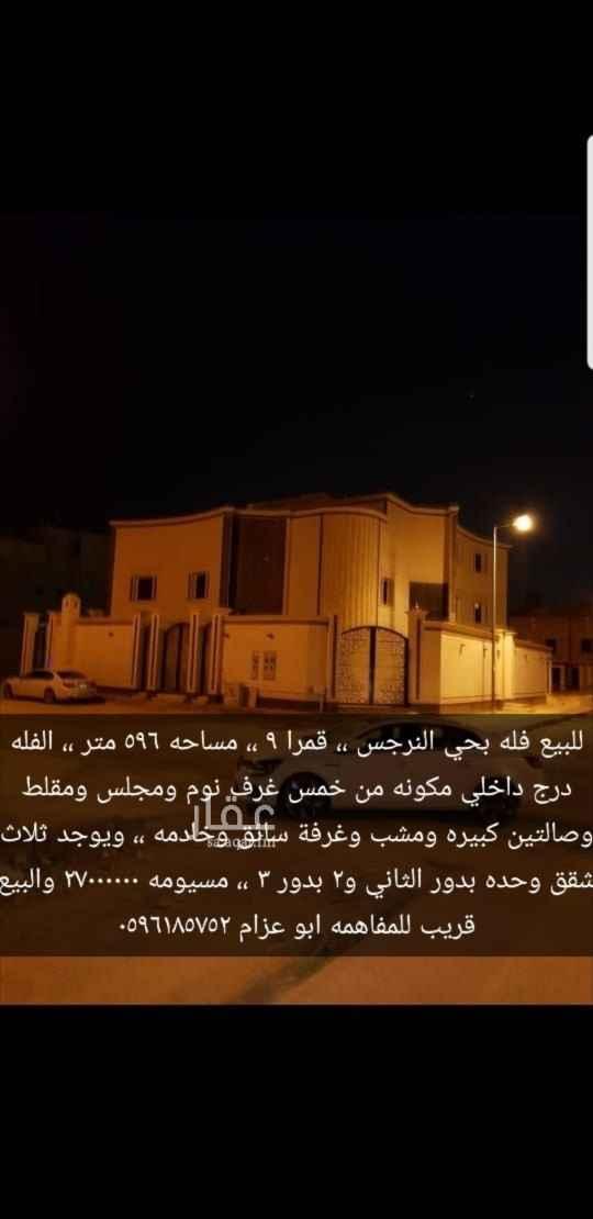 فيلا للبيع في شارع حنبيس بن أبي عمر ، حي النرجس ، الرياض ، الرياض