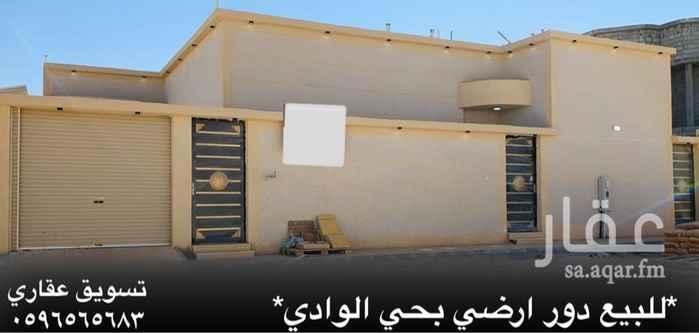 بيت للبيع في شارع الليثي ، حي الوادي ، حفر الباطن ، حفر الباطن