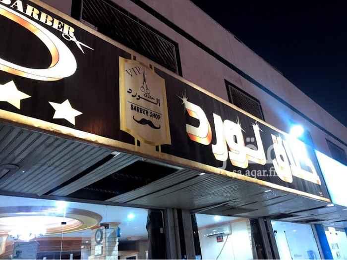 محل للبيع في حي الملك عبدالعزيز ، الرياض ، الرياض