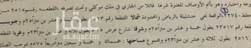 أرض للبيع في شارع ابن الوارث ، حي العزيزية ، الرياض ، الرياض