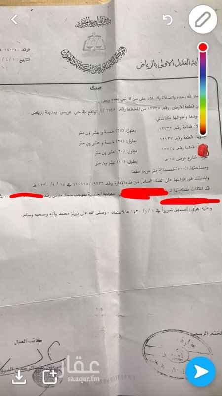 أرض للإيجار في حي عريض ، الرياض