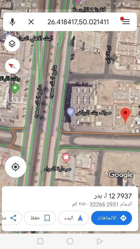 أرض للبيع في شارع 12 ا ، حي بدر ، الدمام ، الدمام
