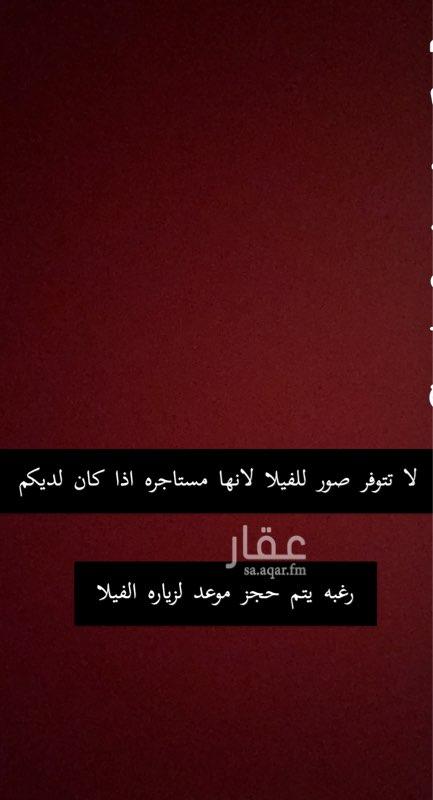 فيلا للبيع في حي الحمراء ، الرياض ، الرياض