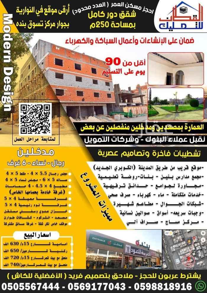 شقة للبيع في حي النوارية ، مكة ، مكة المكرمة