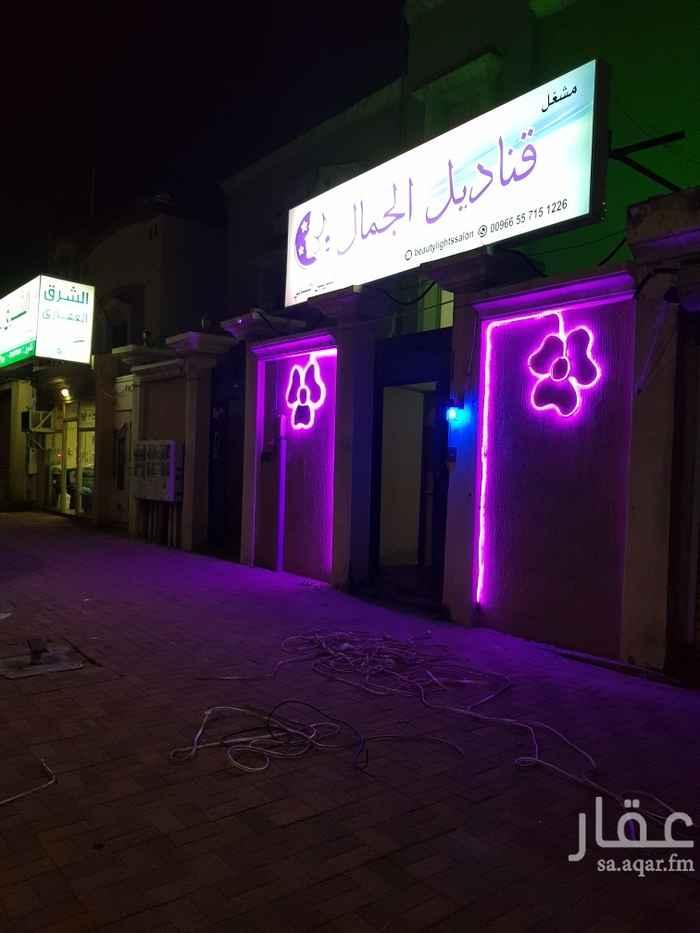 محل للإيجار في شارع سعد بن ابي وقاص ، حي أحد ، الدمام ، الدمام
