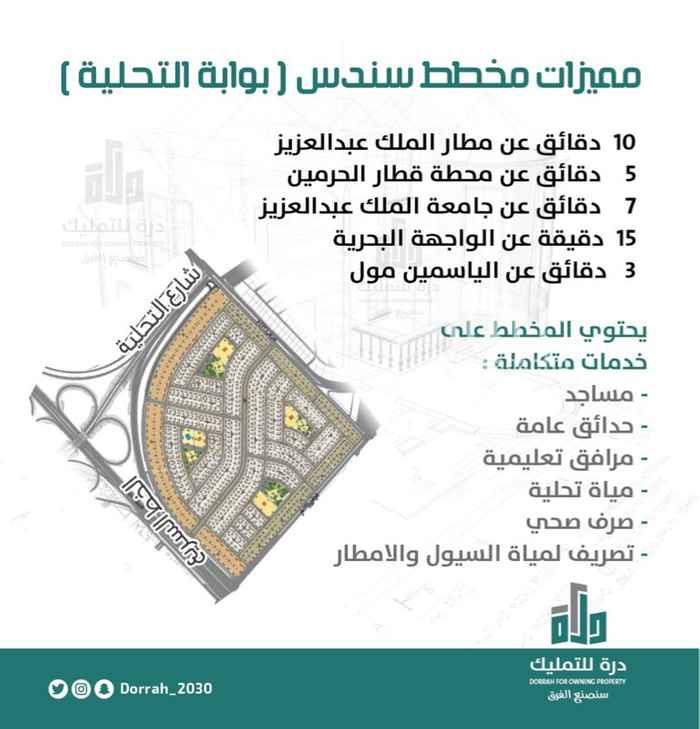 شقة للبيع في شارع السامر ، حي السامر ، جدة ، جدة