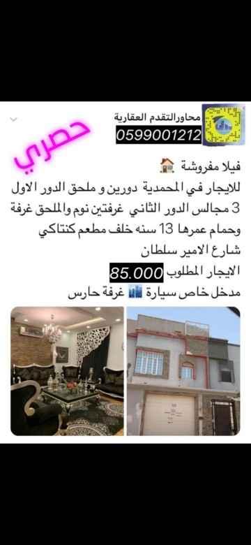 فيلا للإيجار في شارع ابن ابي عمار ، حي المحمدية ، جدة ، جدة