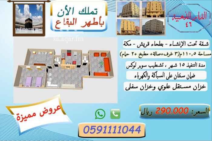 شقة للبيع في حي بطحاء قريش ، مكة ، مكة المكرمة