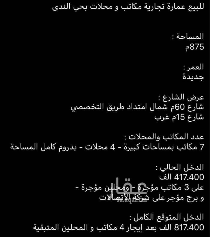 عمارة للبيع في حي الندى ، الرياض ، الرياض