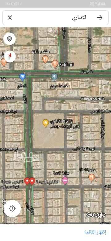 أرض للبيع في شارع الأنباري ، حي الروضة ، جدة