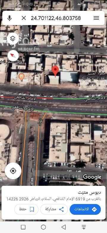 أرض للإيجار في شارع الإمام الشافعي ، حي السلام ، الرياض
