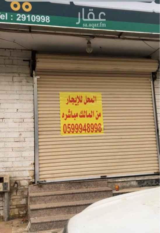 محل للإيجار في شارع البراء بن عازب ، حي الوزارات ، الرياض ، الرياض